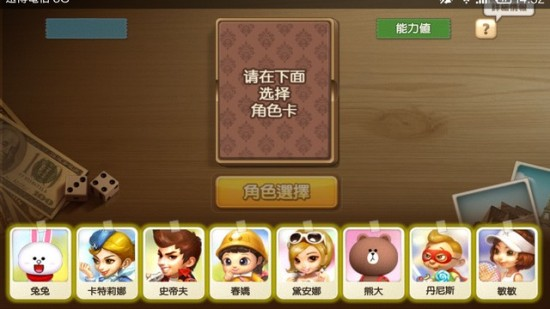 Line 大富翁遊戲「LINE旅遊大亨」03
