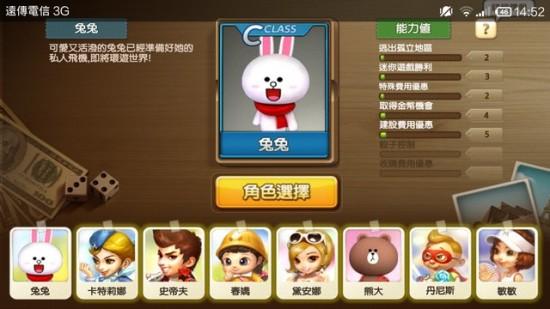 Line 大富翁遊戲「LINE旅遊大亨」04