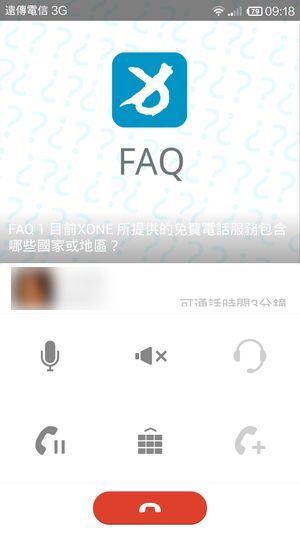 免費電話軟體 XONE APP 打電話免費06