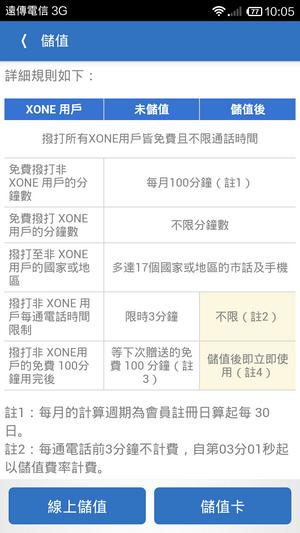 免費電話軟體 XONE APP 打電話免費09