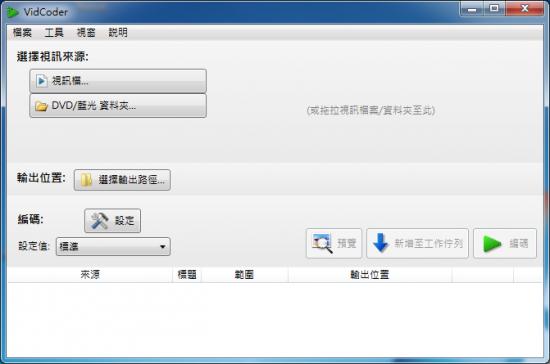 藍光DVD轉Mp4  VidCoder01