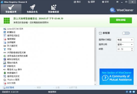 登錄檔修復程式軟體 Wise Registry Cleaner01