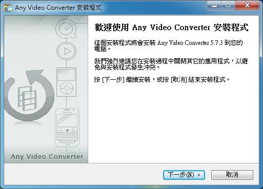 免費影片轉檔 Any Video Converter01