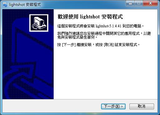 螢幕擷取畫面 LightShot01