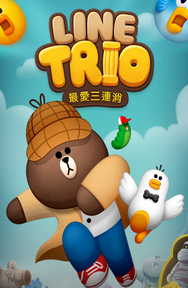 Line遊戲 最愛三連消 Line trio01