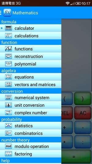 解方程式軟體APP Mathematics02