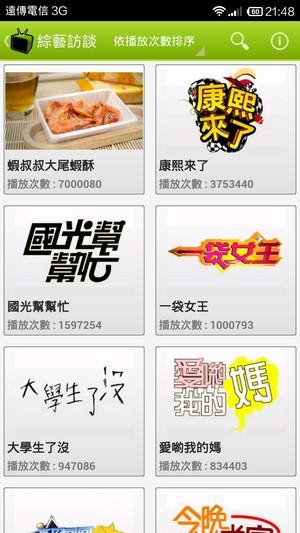 電視綜藝 App01