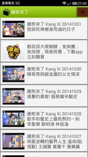 電視綜藝 App02