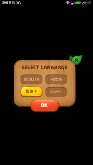 Line遊戲 最愛三連消 Line trioImage00002