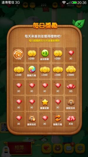 Line遊戲 最愛三連消 Line trioImage00003