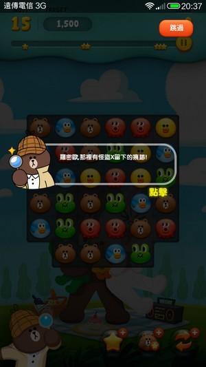 Line遊戲 最愛三連消 Line trioImage00006