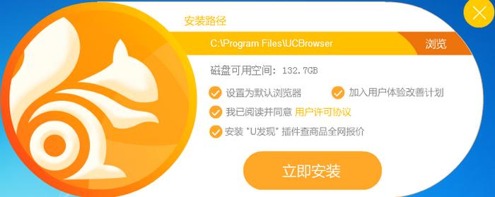 Uc瀏覽器電腦版 淘寶專用瀏覽器00