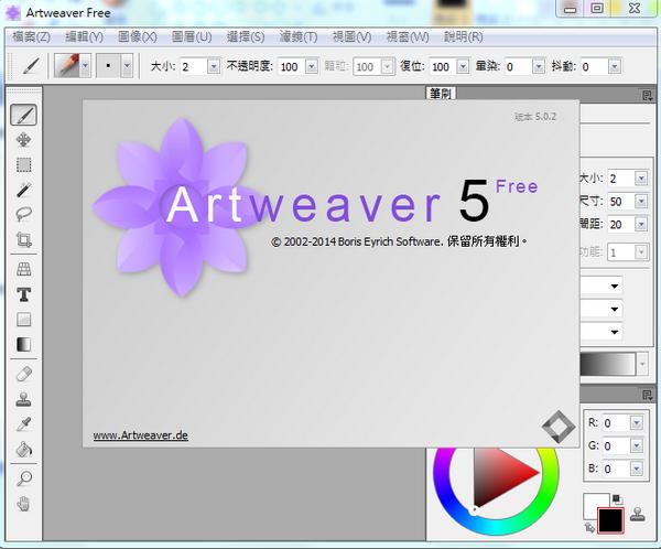 Artweaver繁體中文下載 譽為PhotoShop簡易版00