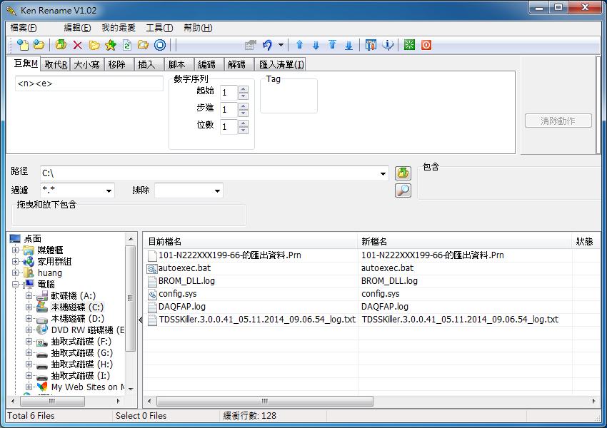 大量修改檔案名稱 如何有效率批次修改檔案 Ken Rename01