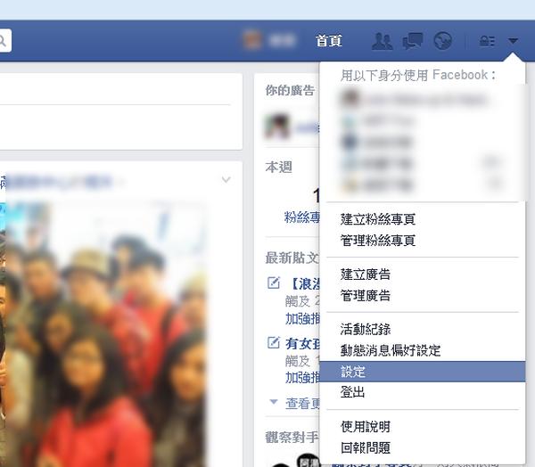 查看Facebook臉書登入紀錄 避免帳號被盜01