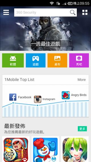 安卓下載App的新選擇 1mobile 軟體市集01