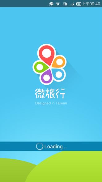 自訂行程 台灣微旅行好幫手 微旅行 For Android01