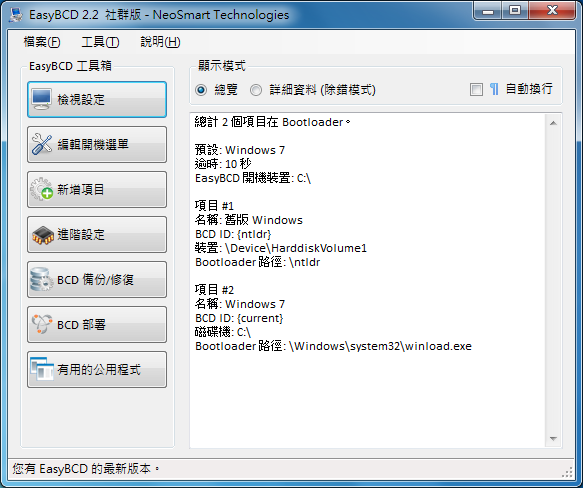 修改Windows 開機選單 Easy BCD01
