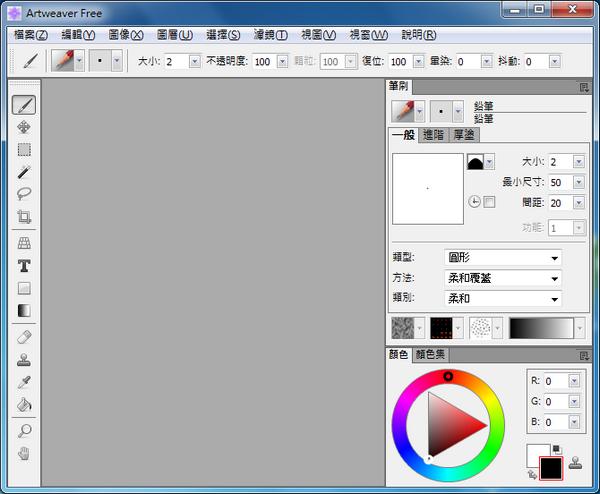 Artweaver繁體中文下載 譽為PhotoShop簡易版01