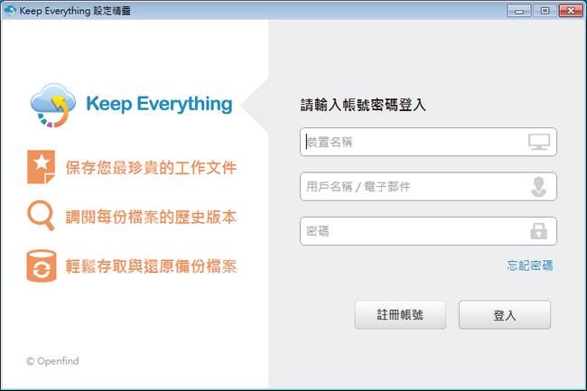 雲端備份硬碟中的資料 Keep Everything 備份雲01