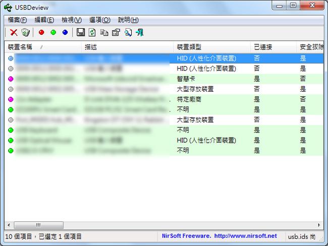 查看電腦usb使用紀錄 USBDeview01