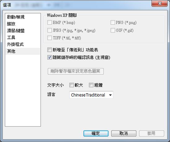 看圖軟體Vieas免安裝 輕巧快速著稱 02