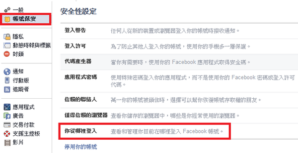 查看Facebook臉書登入紀錄 避免帳號被盜02