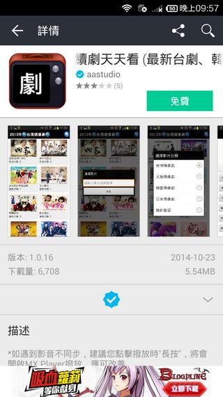 安卓下載App的新選擇 1mobile 軟體市集02