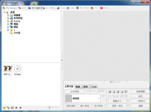 照片拼圖製作軟體 Photoscape繁體中文版02