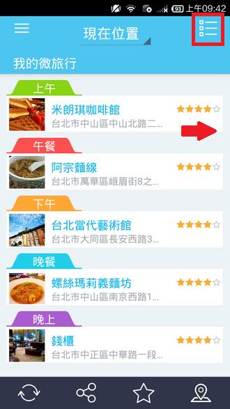自訂行程 台灣微旅行好幫手 微旅行 For Android02