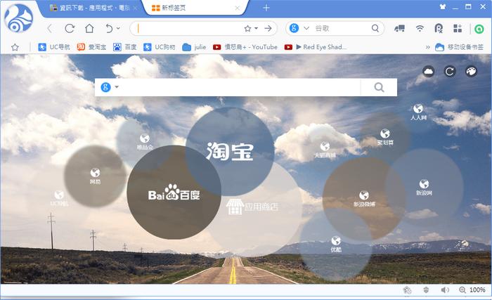 Uc瀏覽器電腦版 淘寶專用瀏覽器02
