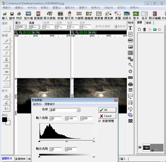 PhotoCap照片調整亮度影片教學02