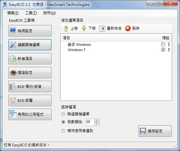 修改Windows 開機選單 Easy BCD02