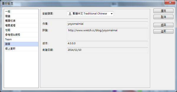 Artweaver繁體中文下載 譽為PhotoShop簡易版02