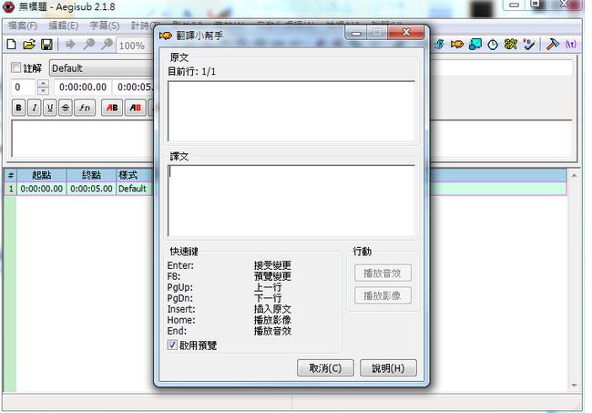 免費字幕編輯軟體 Aegisub02