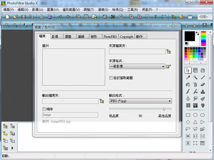 照片修圖編輯軟體繁體中文版 PhotoFiltre02