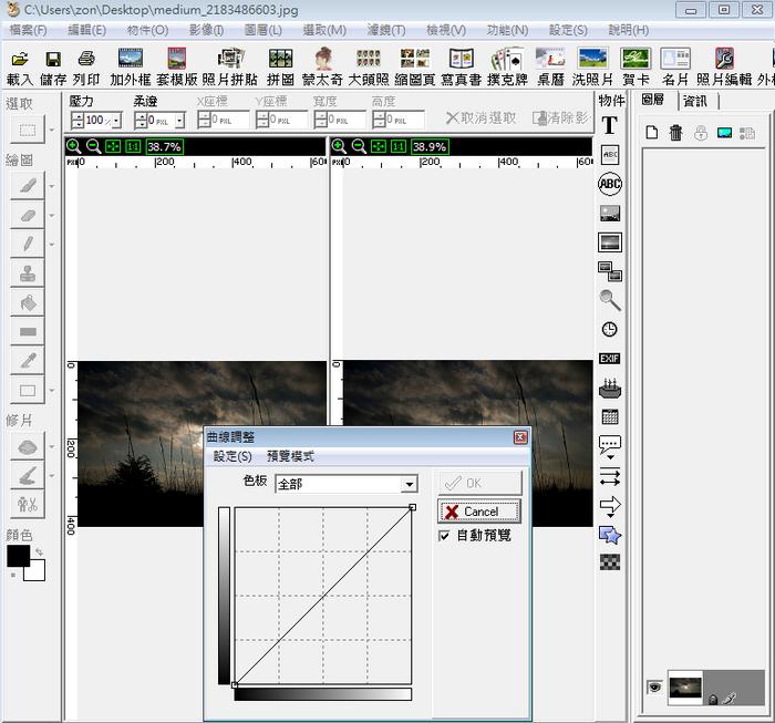 PhotoCap照片調整亮度影片教學03