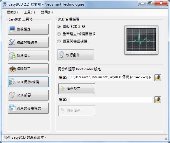修改Windows 開機選單 Easy BCD03