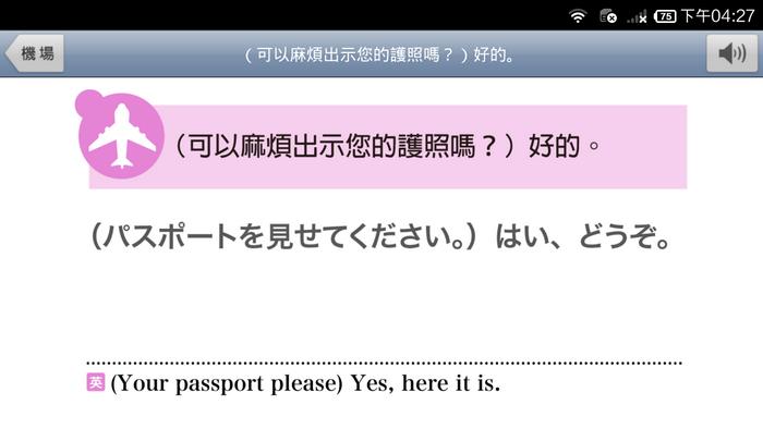 日本 旅遊會話一指搞定03
