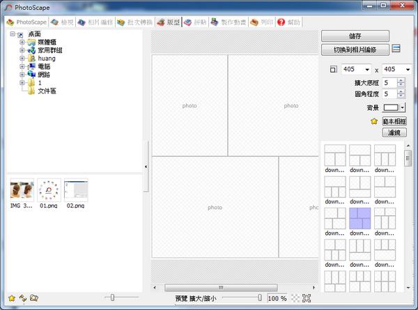 照片拼圖製作軟體 Photoscape繁體中文版03