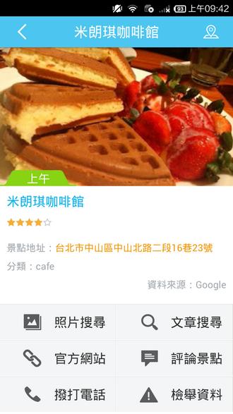 自訂行程 台灣微旅行好幫手 微旅行 For Android03