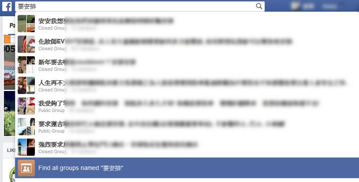 搜尋臉書歷史訊息 塗鴉牆及舊的貼文03