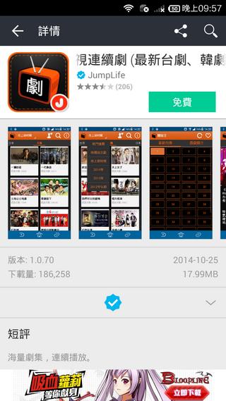 安卓下載App的新選擇 1mobile 軟體市集04