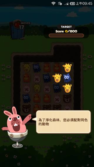 波兔村保衛戰新劇本登場 決戰波兔森林04
