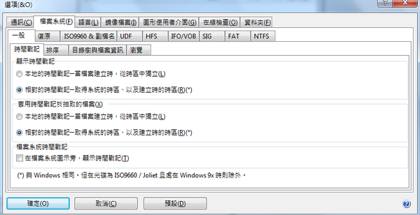 免費光碟映像檔工具 IsoBuster04