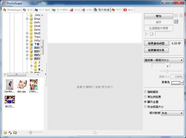 照片拼圖製作軟體 Photoscape繁體中文版04