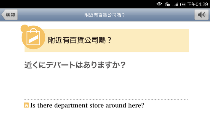 日本 旅遊會話一指搞定05