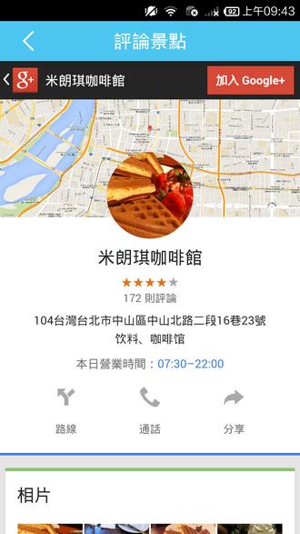 自訂行程 台灣微旅行好幫手 微旅行 For Android06