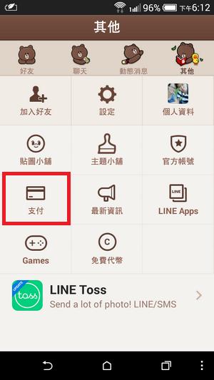 Line推出行動支付『LINE Pay』01