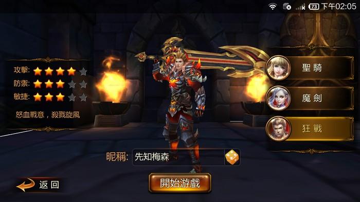 Line推出第一款手機RPG遊戲戰神黎明01